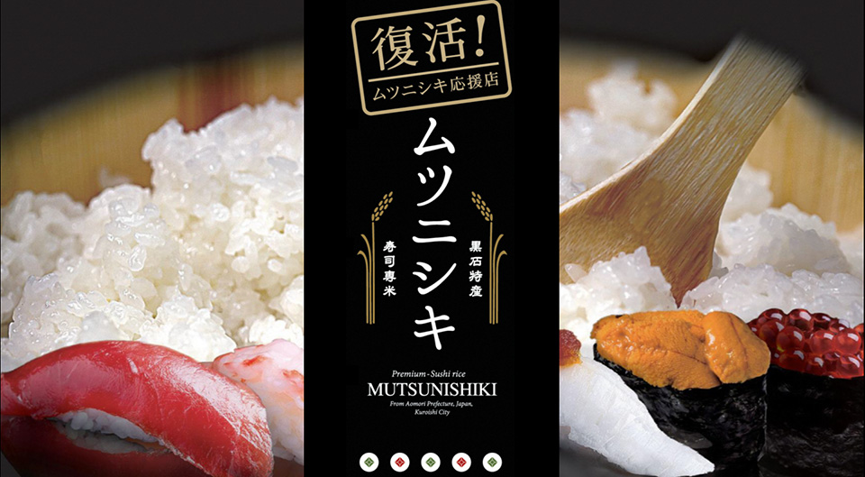ムツニシキ